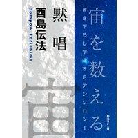 黙唱−Space : The Anthology of SOGEN SF Short Story Prize Winners−