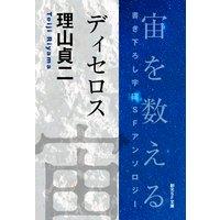 ディセロス−Space : The Anthology of SOGEN SF Short Story Prize Winners−
