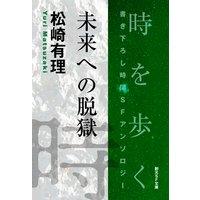 未来への脱獄−Time : The Anthology of SOGEN SF Short Story Prize Winners−
