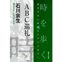 ABC巡礼−Time : The Anthology of SOGEN SF Short Story Prize Winners−