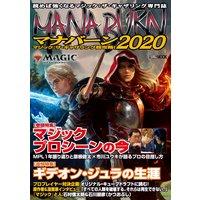 マジック:ザ・ギャザリング 超攻略! マナバーン2020