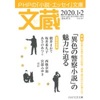 文蔵 2020.1・2