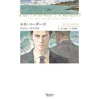 殺しのアート(2) モネ・マーダーズ