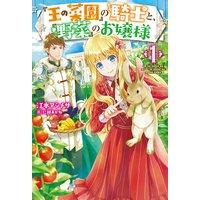 『王の菜園』の騎士と、『野菜』のお嬢様 1