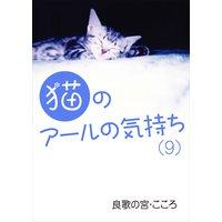 猫のアールの気持ち(9)