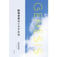 配信世界のイデアたち−Genesis SOGEN Japanese SF anthology 2019−