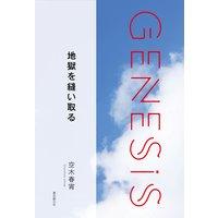 地獄を縫い取る−Genesis SOGEN Japanese SF anthology 2019−