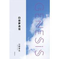 白昼夢通信−Genesis SOGEN Japanese SF anthology 2019−