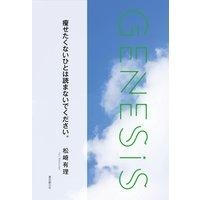 痩せたくないひとは読まないでください。−Genesis SOGEN Japanese SF anthology 2019−