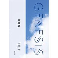 調律師−Genesis SOGEN Japanese SF anthology 2019−