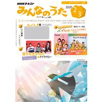 NHK みんなのうた 2020年2月・3月