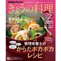 NHK きょうの料理 2020年2月号