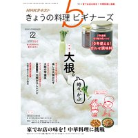 NHK きょうの料理 ビギナーズ 2020年2月号