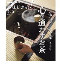 NHK 趣味どきっ!(月曜) 茶の湯 裏千家 心通わすお茶2020年2月〜3月