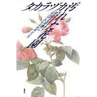 タカラヅカ 汚れた花園