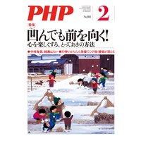 月刊誌PHP 2020年2月号