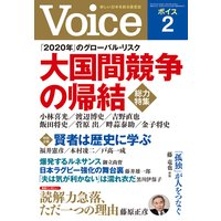 Voice 2020年2月号