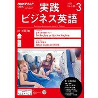 NHKラジオ 実践ビジネス英語 2020年3月号