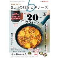 NHK きょうの料理 ビギナーズ 2020年3月号