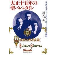 大正十五年の聖バレンタイン 日本でチョコレートをつくったV・F・モロゾフ物語