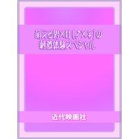萌える男×女(♂×♀)の刺激体験スペシャル〜 11