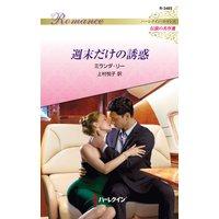 週末だけの誘惑 ハーレクイン・ロマンス〜伝説の名作選〜