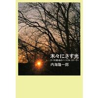 木々にさす光 リーリと真也のハートフル・ストーリー