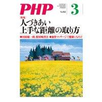 月刊誌PHP 2020年3月号
