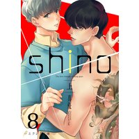 shino(上)8(分冊版)