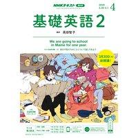 NHKラジオ 基礎英語2 2020年4月号