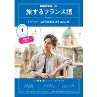 NHKテレビ 旅するフランス語 2020年4月号