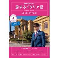 NHKテレビ 旅するイタリア語 2020年4月号