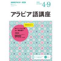 NHKラジオ アラビア語講座 2020年4月〜9月