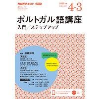 NHKラジオ ポルトガル語講座 入門/ステップアップ2020年度