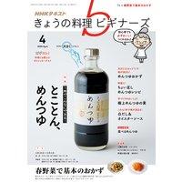 NHK きょうの料理 ビギナーズ 2020年4月号