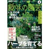 NHK 趣味の園芸 2020年4月号