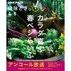 NHK 趣味どきっ!(水曜) カラダ喜ぶ 春ベジらいふ2020年4月〜5月