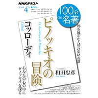 NHK 100分 de 名著 コッローディ『ピノッキオの冒険』2020年4月
