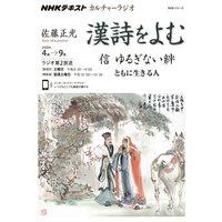 NHK カルチャーラジオ 漢詩をよむ 信 ゆるぎない絆 ともに生きる人2020年4月〜9月