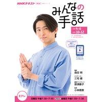 NHK みんなの手話 2020年4月〜6月/10月〜12月