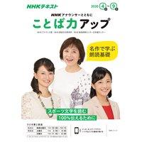 NHK アナウンサーとともに ことば力アップ 2020年4月〜9月