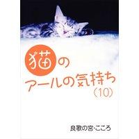 猫のアールの気持ち(10)