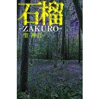 石榴−ZAKURO−