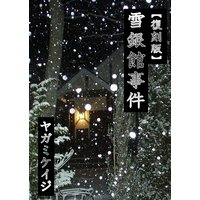 【復刻版】雪銀館事件