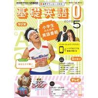 NHKテレビ・ラジオ 基礎英語0 2020年5月号