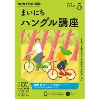 NHKラジオ まいにちハングル講座 2020年5月号