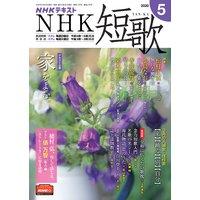 NHK 短歌 2020年5月号