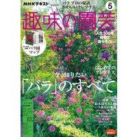 NHK 趣味の園芸 2020年5月号