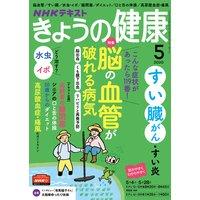 NHK きょうの健康 2020年5月号