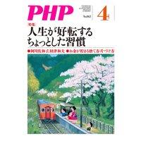 月刊誌PHP 2020年4月号